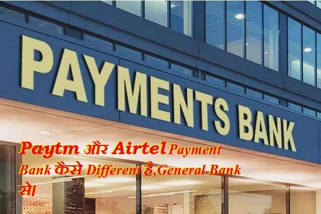 Paytm Aur Airtel Payment Bank Kaise Different Hai ,General Bank से""