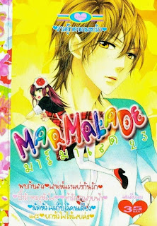 Marmalade เล่ม 23