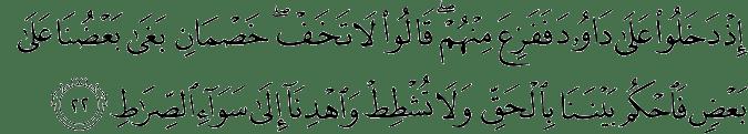 Surat Shaad Ayat 22