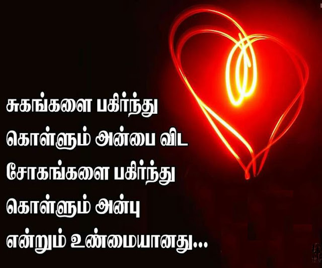 valentine day sms in tamil hot