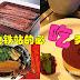 【日本·东京】地铁站附近必吃美食,快藏好啦!