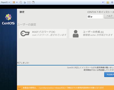 ユーザの設定-VMWareにCentOSをインストール