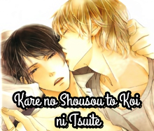 Kare no Shousou to Koi ni Tsuite