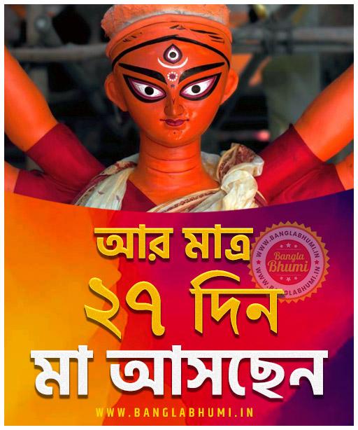 Maa Asche 27 Days Left, Maa Asche Bengali Wallpaper