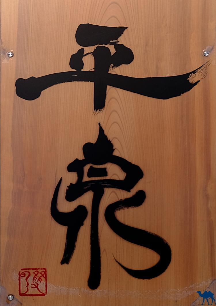 Le Chameau Bleu - Blog Voyage Japon  Hiraizumi en Calligraphie à la gare - Voyage dans le Tohoku