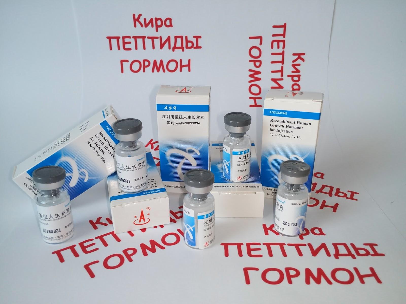 Пептиды гармон роста из китая оптом стероиды для стаффов