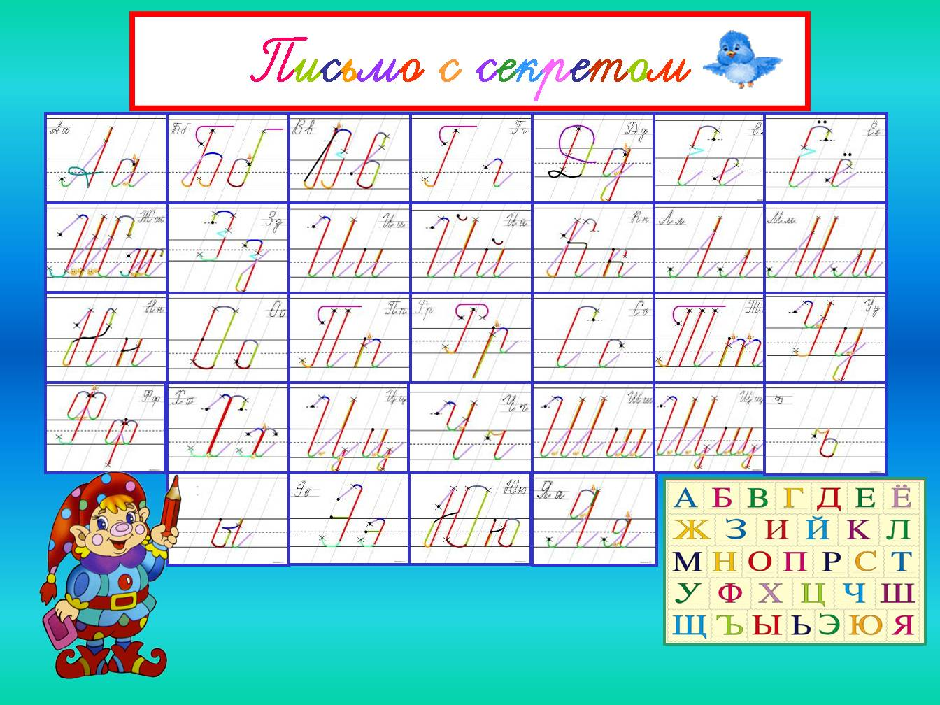 Russian Cursive Writing Practice Sheet