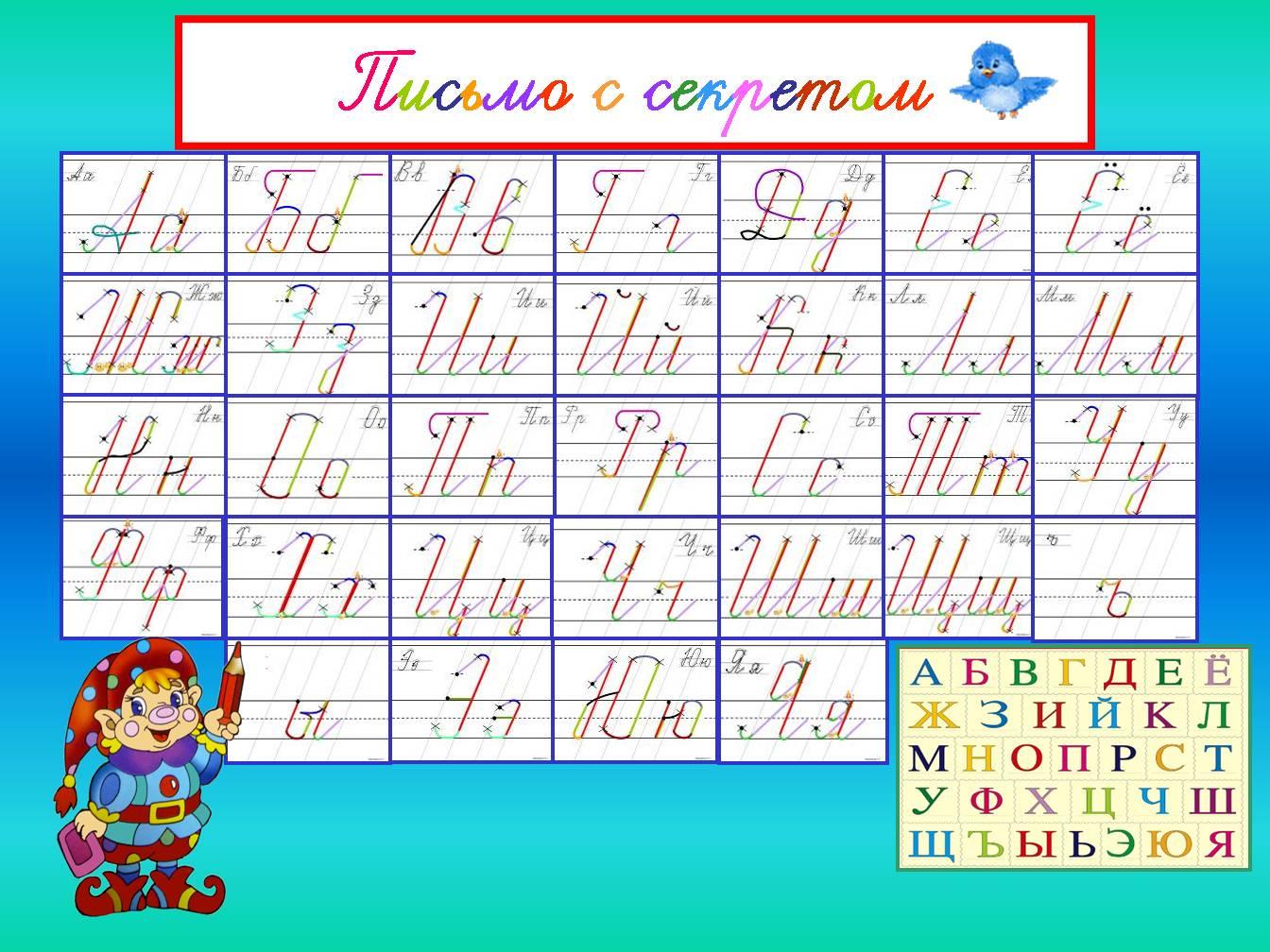 Russian Cursive Writing Practice Sheet