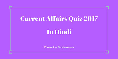 current affairs quiz in Hindi may 2017
