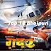 Gadar (2016) Bhojpuri Movie Teaser