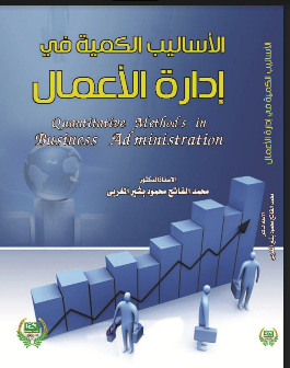 Quantitative methods in business administration