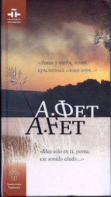 Afanasi Fet: o ese sonido alado, Ancile