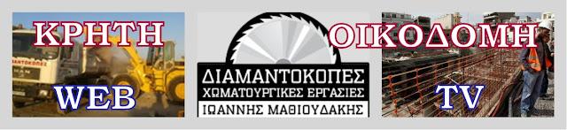 http://kritioikodomi.blogspot.gr/