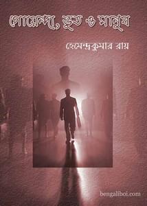Goenda- Bhoot O Manush by Hemendra Kumar Roy