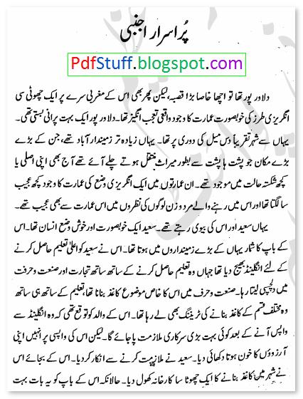 Sample page of the Urdu novel series Jasoosi Duniya Jild 3