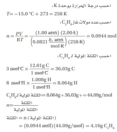 حسب كتلة غاز البروبان C3H8 الموجود في دورق حجمه L 0.2