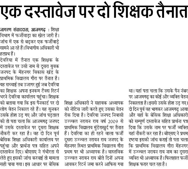 Basic Shiksha Latest News, 1 Dastavez par 2 Shikshak Tainat