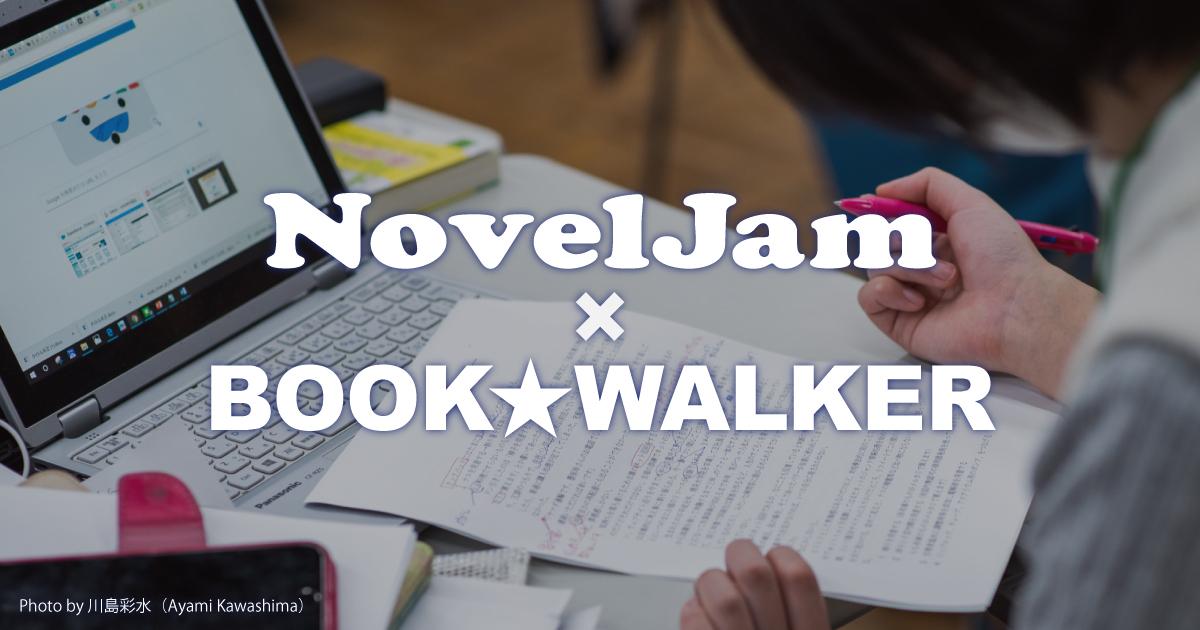 NovelJam×BOOK☆WALKER