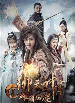 Ngự Thiên Thần Đế - Yu Tian Shen Di (2018)