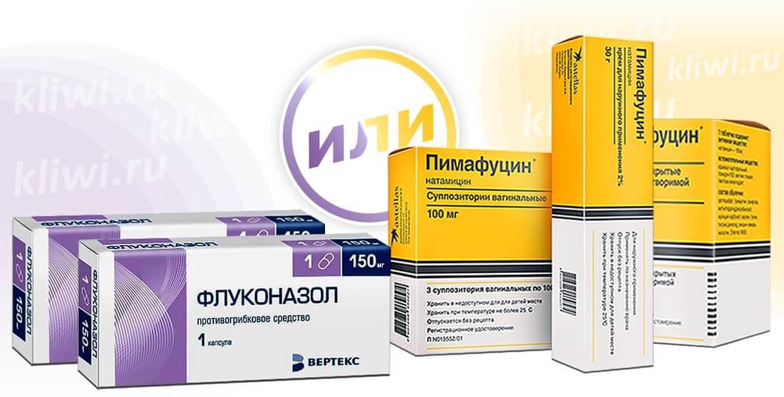 Флуконазол или Пимафуцин