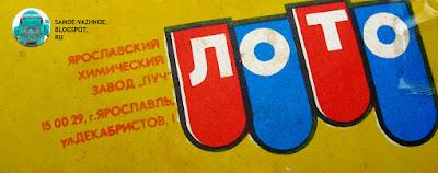 Советские игры для детей. Лото Соседи по планете игра СССР Ярославский химический завод Луч.