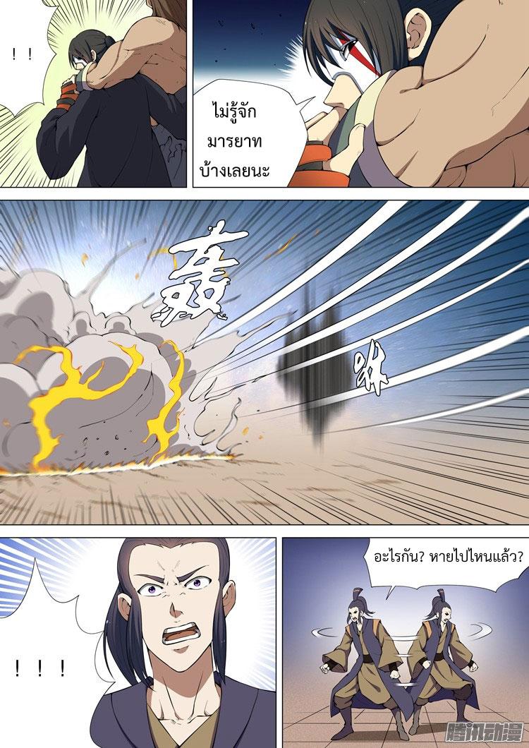 อ่านการ์ตูน God of Martial Arts 16 ภาพที่ 5