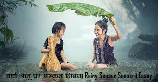 वर्षा ऋतू पर संस्कृत निबंध। Rainy Season Sanskrit Essay