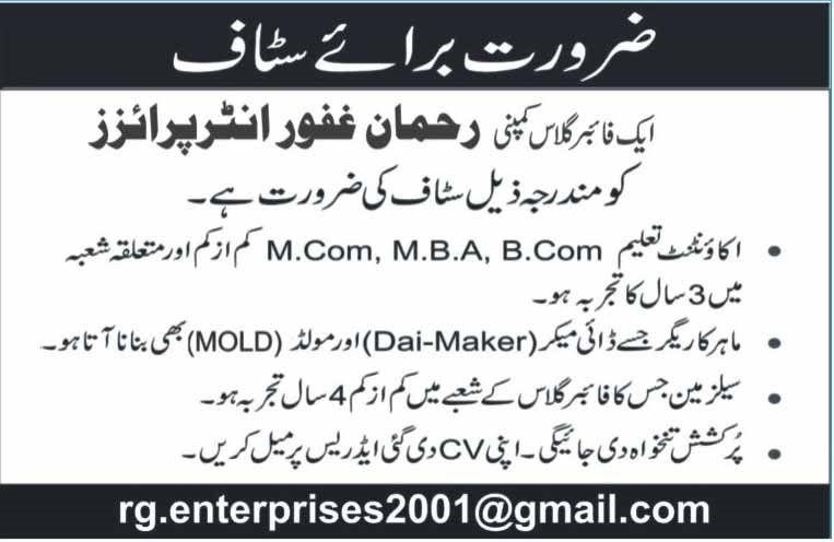 Rehman Ghafoor Enterprises Latest Jobs July 2018