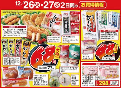 【PR】フードスクエア/越谷ツインシティ店のチラシ12/26(火)・12/27(水) 2日間のお買得情報