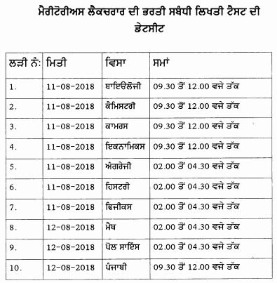 image : Punjab Meritorious School Lecturer Written Test Schedule 2018 @ TeachMatters