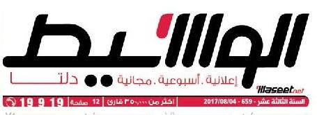 جريدة وسيط الدلتا عدد الجمعة 4 أغسطس 2017 م