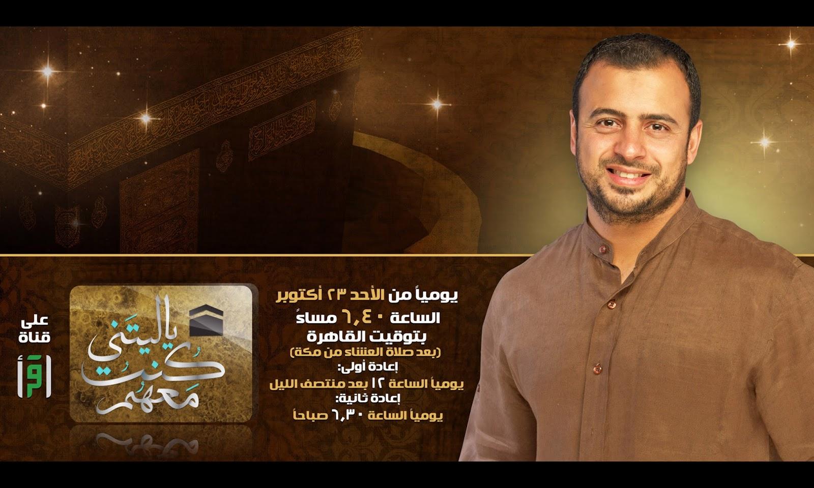 يا ليتنى كنت معهم الحلقة الاولى مصطفى حسنى | برامج تلفزيونية