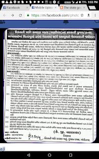 SEBC जाती ना कुमार-कन्या विधार्थीओ मुक्त प्रवेश देने के लिए जाहेरात देने और अर्जी करने हेतु प्रेस नोट