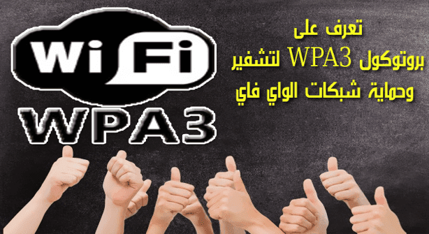 wi-fi-alliance-new-wpa3-security-protections
