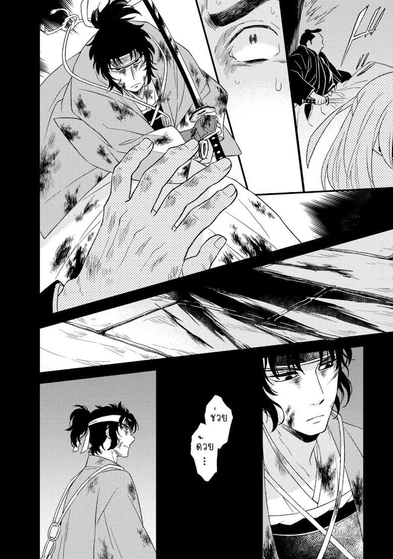 Fate/Grand Order Caldea Scrap Nakaya Works Collection - หน้า 16