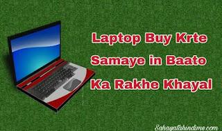 Ek-Accha-laptop-kaise-kharide