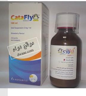 كتافلاي شراب Catafly suspension | ومعلومات عن استخدام كتافلاي