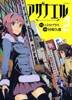 アザナエル The Case-Book of ENA第01-02巻