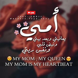 الام,الأم,عيد الام,أمي,عيد الأم