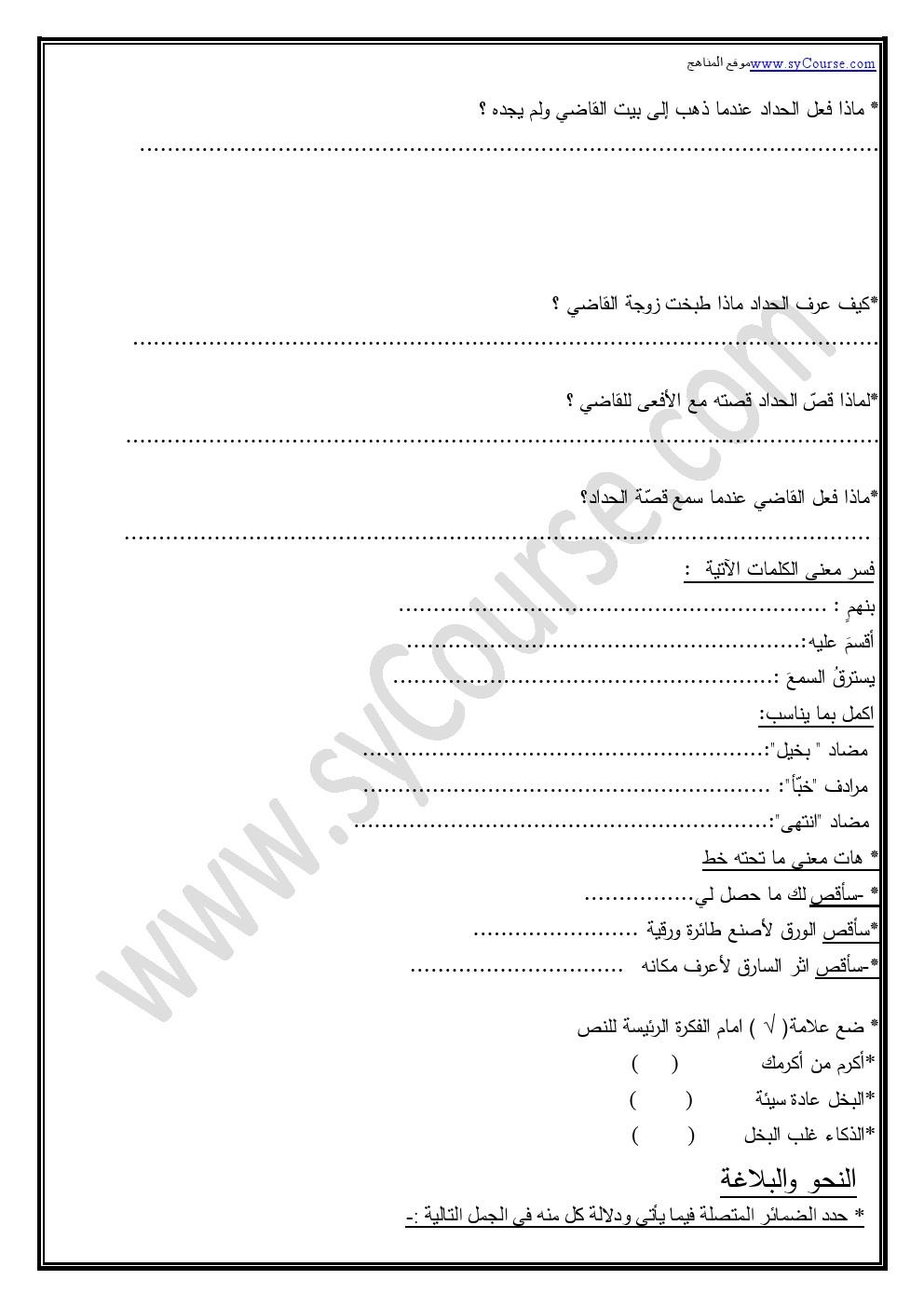 حل كتاب العربي للصف التاسع الفصل الثاني الكويت