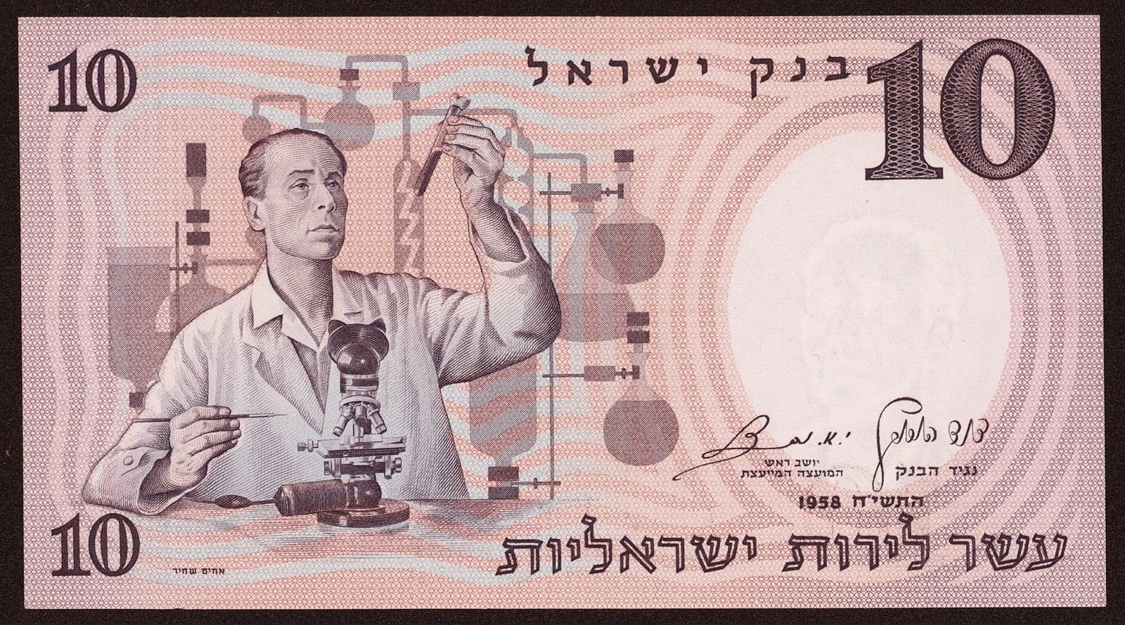 Israeli Currency 10 Lirot banknote 1958 Scientist in a laboratory