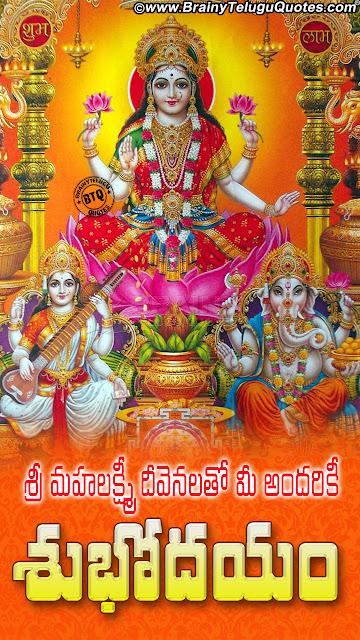 telugu quotes on good morning, goddess lakshmi images pictures in telugu