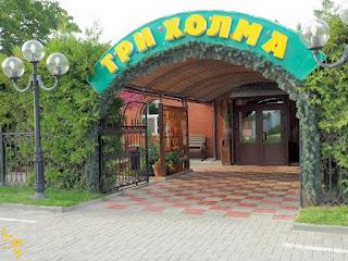 Ресторан Три Холма г.Калининград