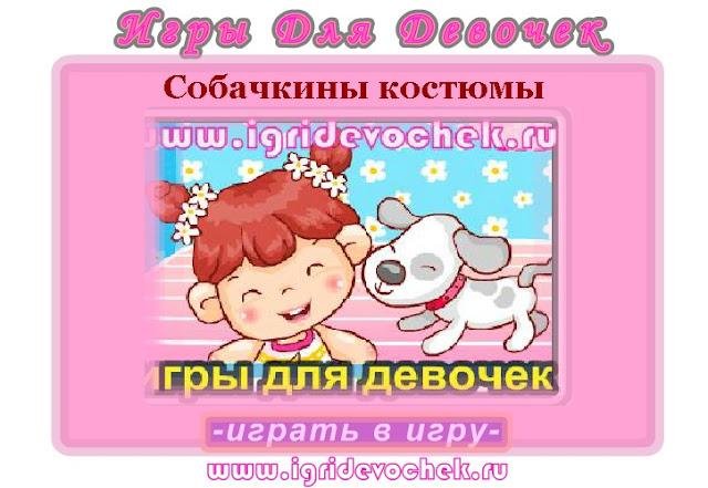 Игры про животных для девочек