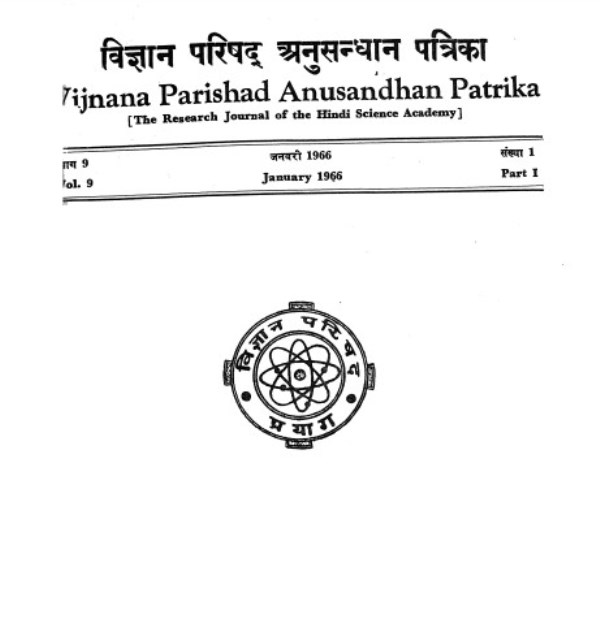 vigyan-parishad-anusandhan-patrika-dr-satyaprakash-विज्ञान-परिषद-अनुसन्धान-पत्रिका-डॉ-सत्यप्रकाश