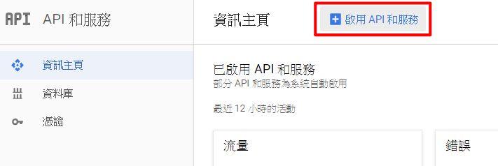 google-my-business-rating-review-widget-5.jpg-讓 Google 商家評論星等在網頁側邊欄顯示