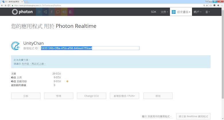 從 Photon 官網取得 App-ID