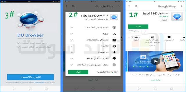 تحميل متصفح hao123-DU للأندرويد كامل عربي
