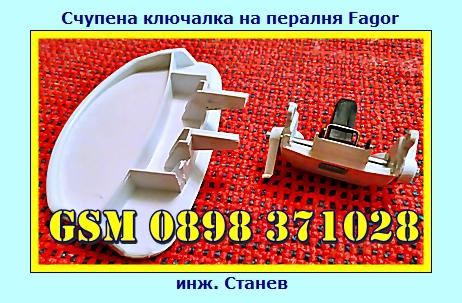 Ремонт,  перални,  ремонт на перални в дома, ремонти на перални, счупена ключалка на люка. Повредени ключалки,  сервизен техник,  ключалка,