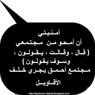 Statut facebook arabe ~ Statut facebook - Citation facebook - Proverbe ...